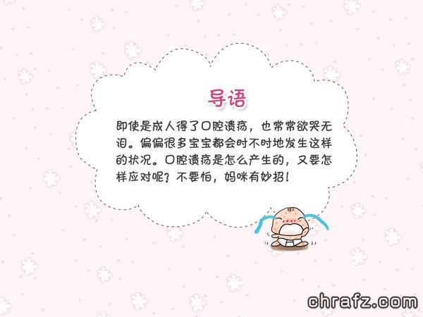 【知说·宝宝篇】chrafz教你巧治宝宝口腔溃疡-张弦先生-chrafz.com