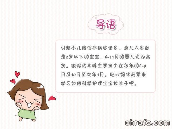 【知说·宝宝篇】chrafz告诉你宝宝拉肚子该怎么办