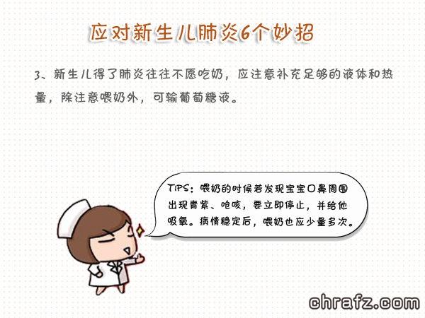 【知说·宝宝篇】chrafz教你新生儿肺炎防治几点须知