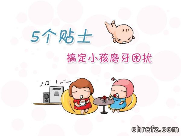 【知说·宝宝篇】chrafz教你小孩磨牙怎么办