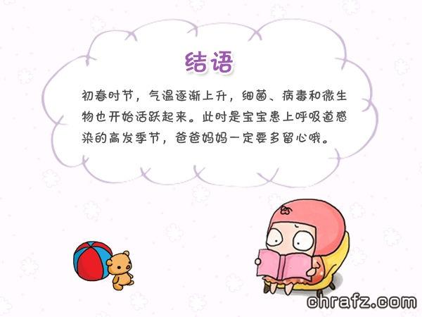 【知说·宝宝篇】chrafz教你如何防治宝宝呼吸道感染