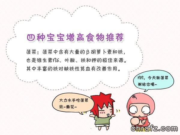 【知说·宝宝篇】chrafz教你如何让宝宝快速长高-张弦先生-chrafz.com