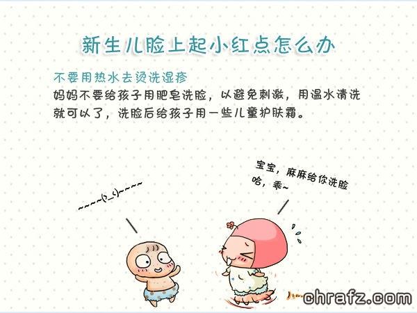 【知说·宝宝篇】宝宝脸上长了好多小红点怎么办