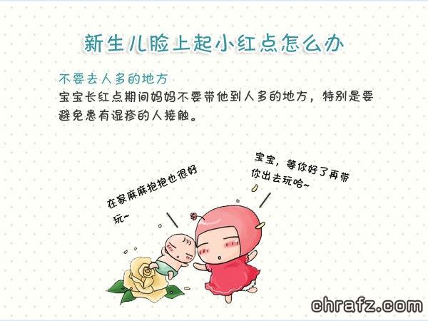 【知说·宝宝篇】宝宝脸上长了好多小红点怎么办-张弦先生-chrafz.com
