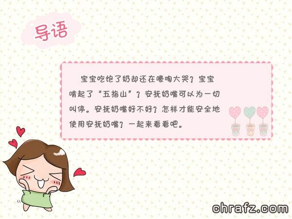 【知说·宝宝篇】chrafz告诉你安抚奶嘴到底能不能给宝宝吃-张弦先生-chrafz.com