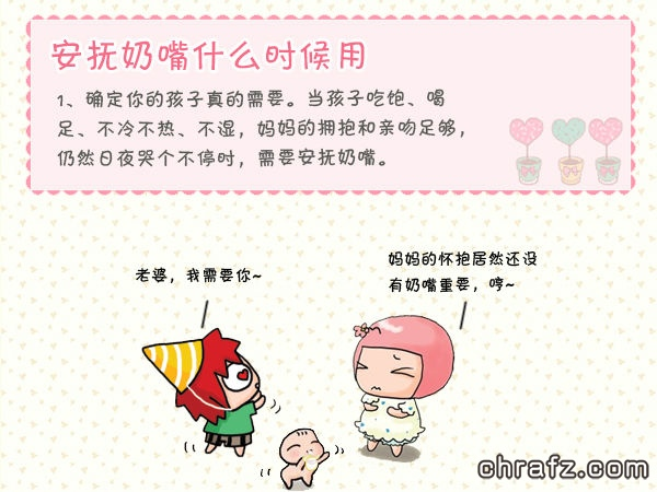 【知说·宝宝篇】chrafz告诉你安抚奶嘴到底能不能给宝宝吃