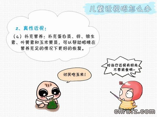 【知说·宝宝篇】chrafz帮你解读近视眼手术利弊