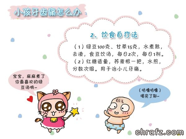 【知说·宝宝篇】chrafz宝宝牙痛怎么办