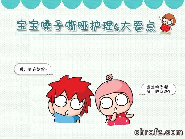 【知说·宝宝篇】chrafz宝宝嗓子哑了怎么办-张弦先生-chrafz.com