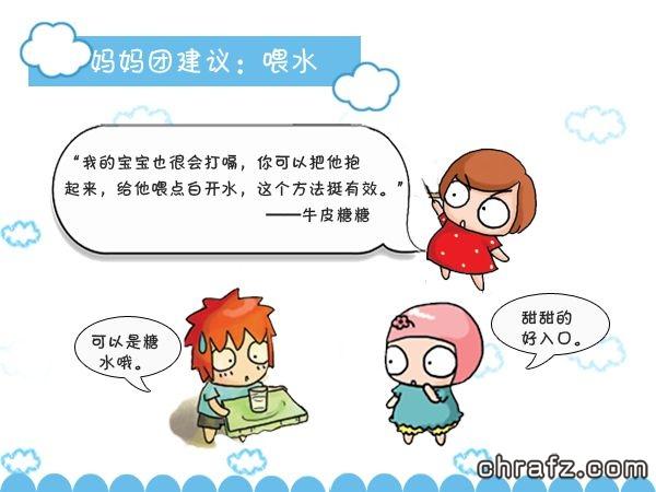 【知说·宝宝篇】chrafz宝宝打嗝怎么办-张弦先生-chrafz.com