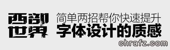 【设计】怎样快速提升字体设计的质感-张弦先生-chrafz.com