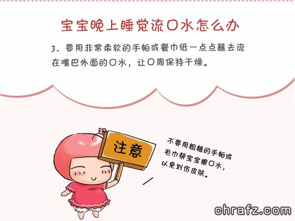 【知说·宝宝篇】chrafz宝宝流口水怎么办