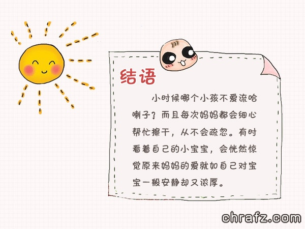 【知说·宝宝篇】chrafz宝宝流口水怎么办-张弦先生-chrafz.com