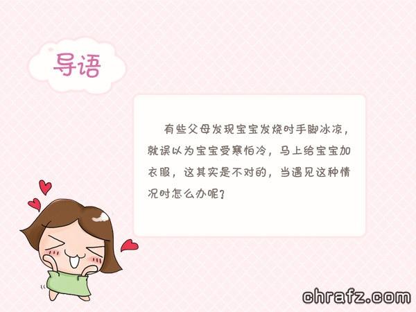【知说·宝宝篇】chrafz宝宝发烧手脚冰凉怎么办?