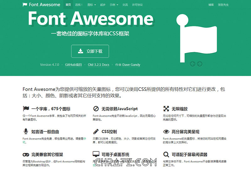 Font Awesome丨一套绝佳的图标字体库和CSS框架