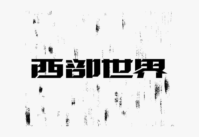 【设计】怎样快速提升字体设计的质感