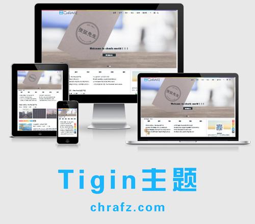 Tigin主题  张弦先生  chrafz.com