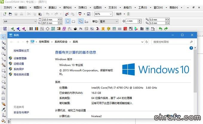 win10下coreldrawX4菜单不显示解决方法-设计软件-张弦先生-chrafz.com