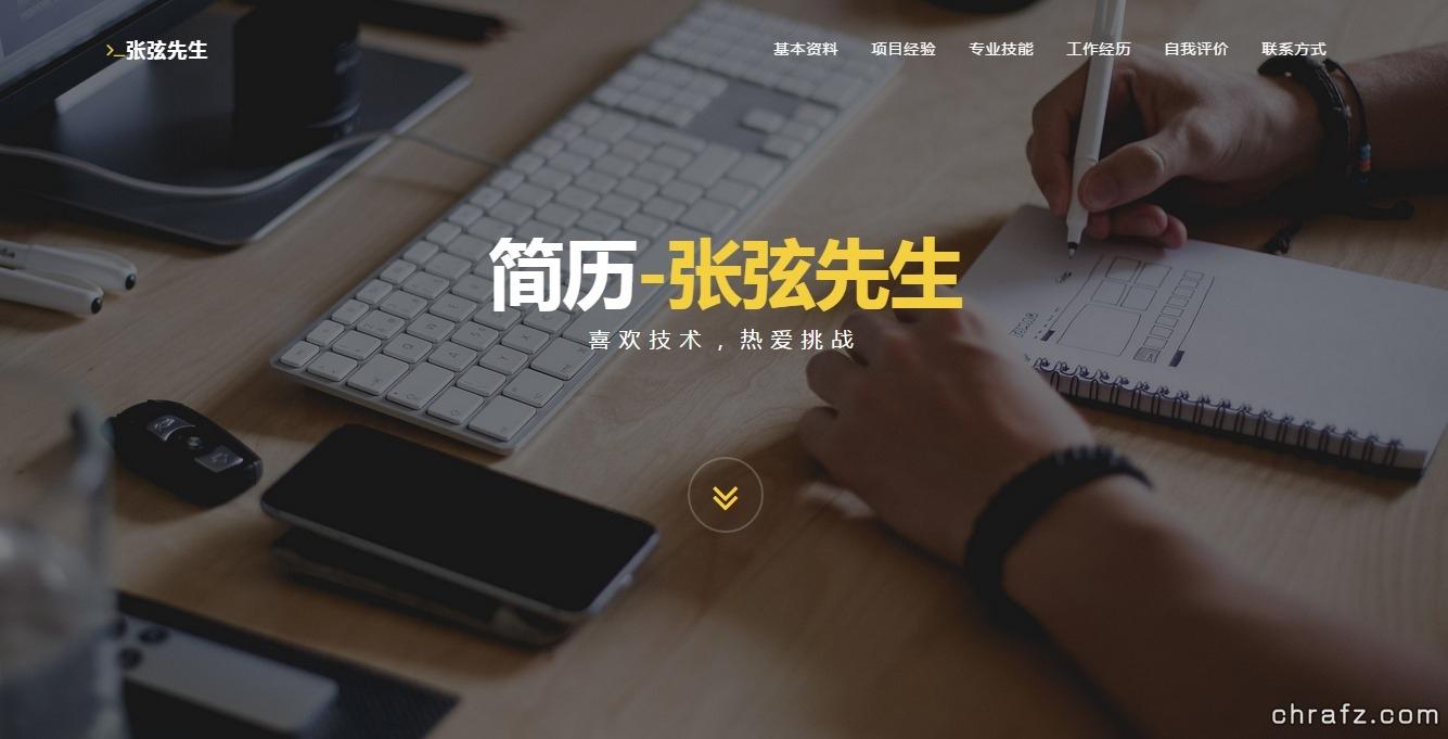 HTML5高端个人简历自适应模板-张弦先生-chrafz.com