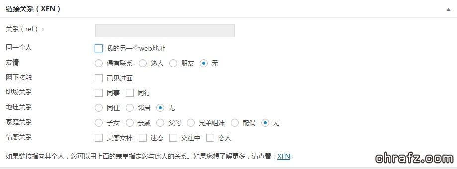 WordPress添加链接中的XFN是什么功能-张弦先生-chrafz.com