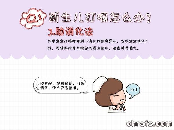 【知说·宝宝篇】chrafz5个妙方搞定新生儿打嗝-张弦先生-chrafz.com