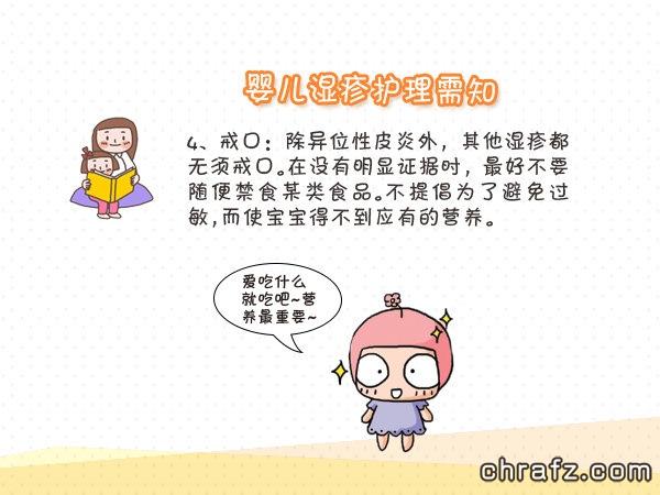 【知说·宝宝篇】chrafz婴儿湿疹怎么用药-张弦先生-chrafz.com
