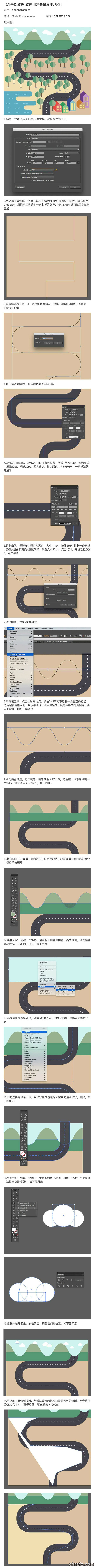 chrafz教你创建矢量扁平地图-AI设计教程-张弦先生-chrafz.com