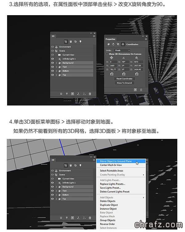 chrafz教你利用3D工具制作逼真的折叠纸张字-ps设计教程-张弦先生-chrafz.com