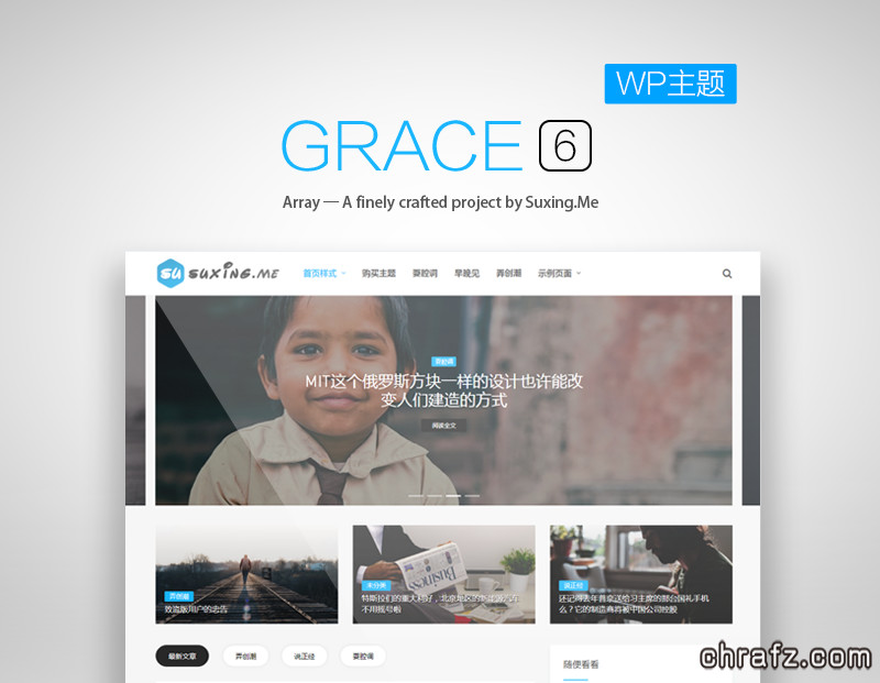 wordpress主题 苏醒 Grace主题6.2破解版 免费下载
