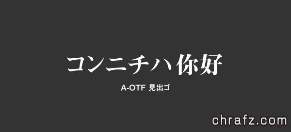 提高设计格调!百款「高逼格」的日文字体打包下载