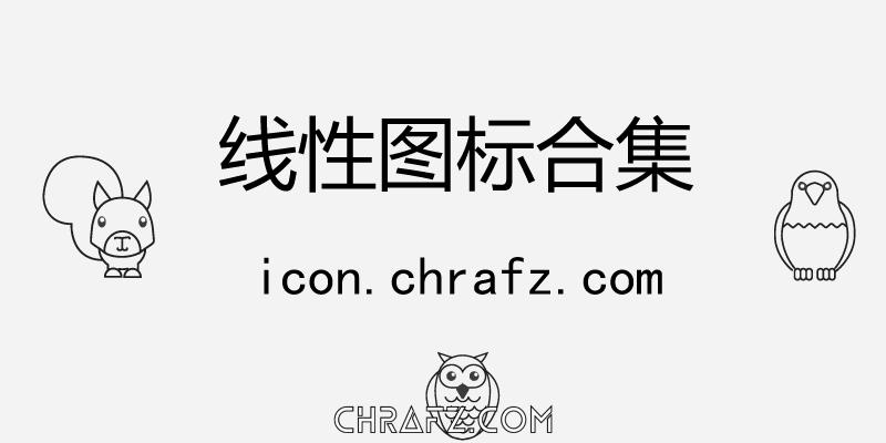 线性图标大合集!N+线性图标下载-张弦先生-chrafz.com