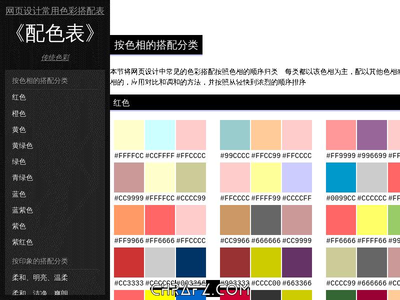 《配色表》网页设计常用色彩搭配表-张弦先生-chrafz.com