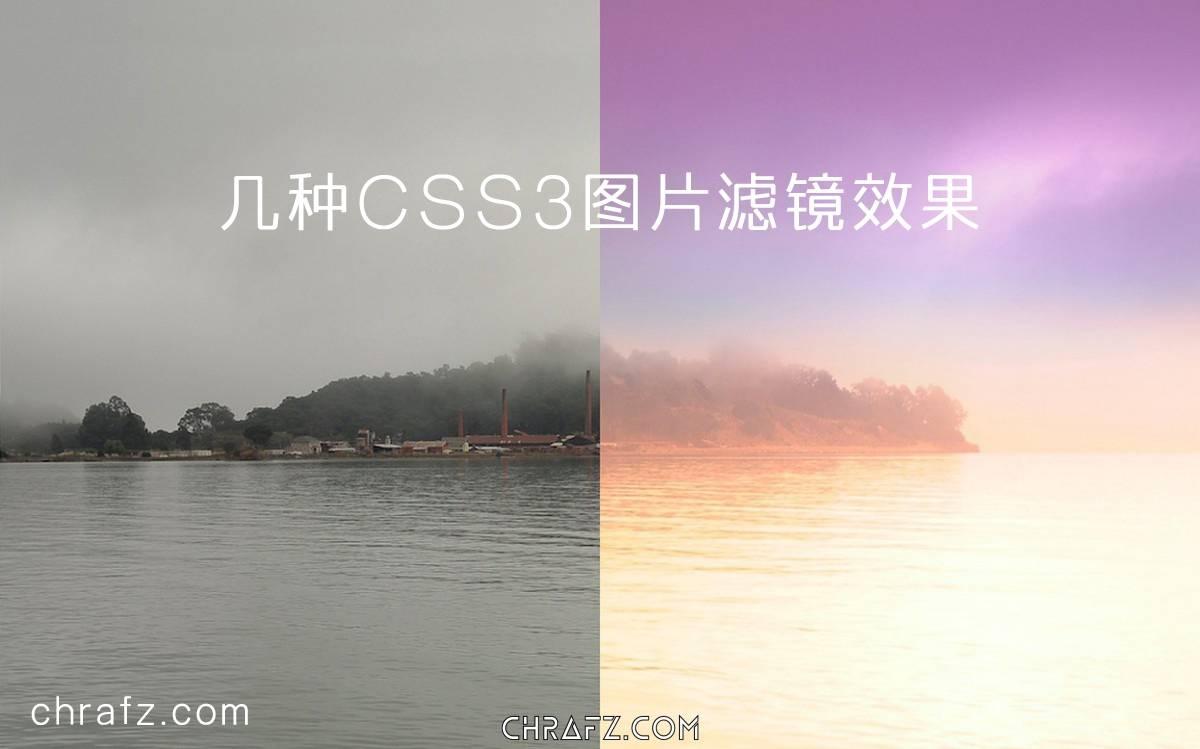 几种CSS3图片滤镜效果