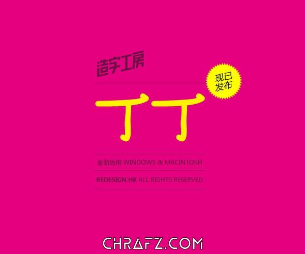 2018造字工房最新字体合集打包下载-张弦先生-chrafz.com