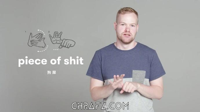 文明学习,手语脏话