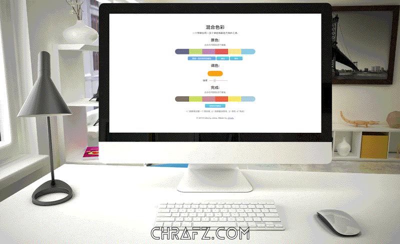 混合色彩 | 一个帮助您统一多个调色板配色方案的工具-张弦先生-chrafz.com