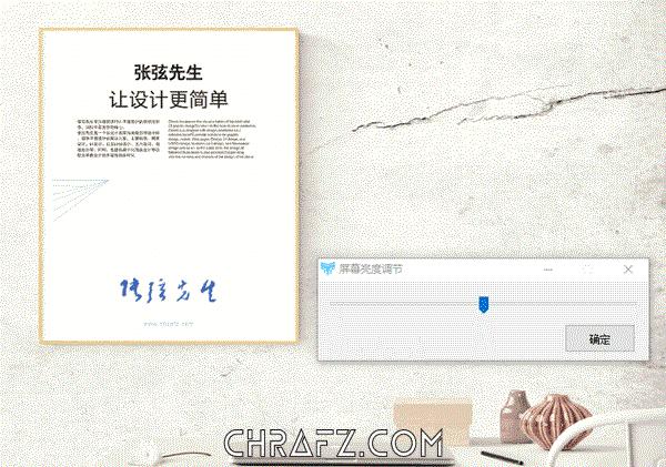 屏幕亮度快速调节器-即开即用-张弦先生-chrafz.com