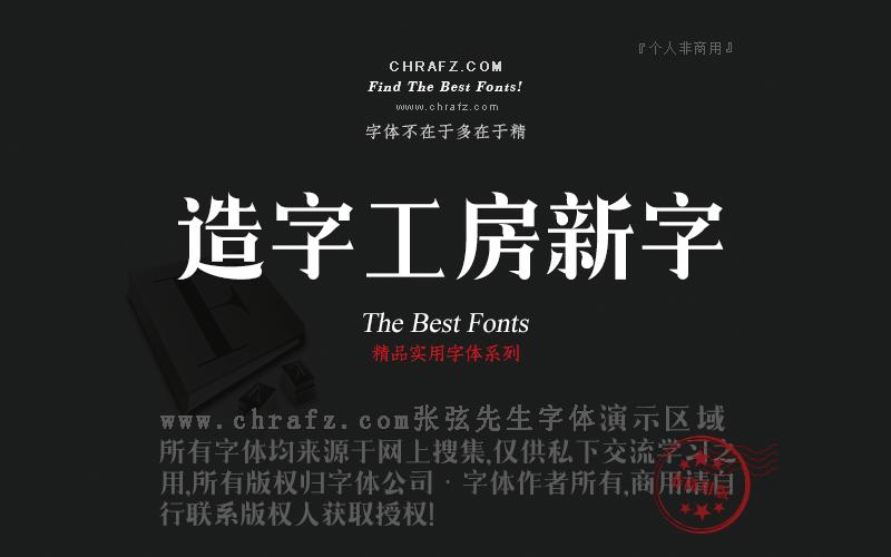 造 字 工 房 2019 全新24款字体(附字体下载)-张弦先生-chrafz.com