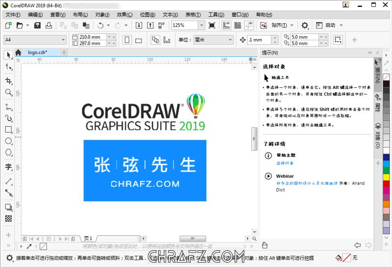 CorelDRAW 2019 x64 免激活一键安装版