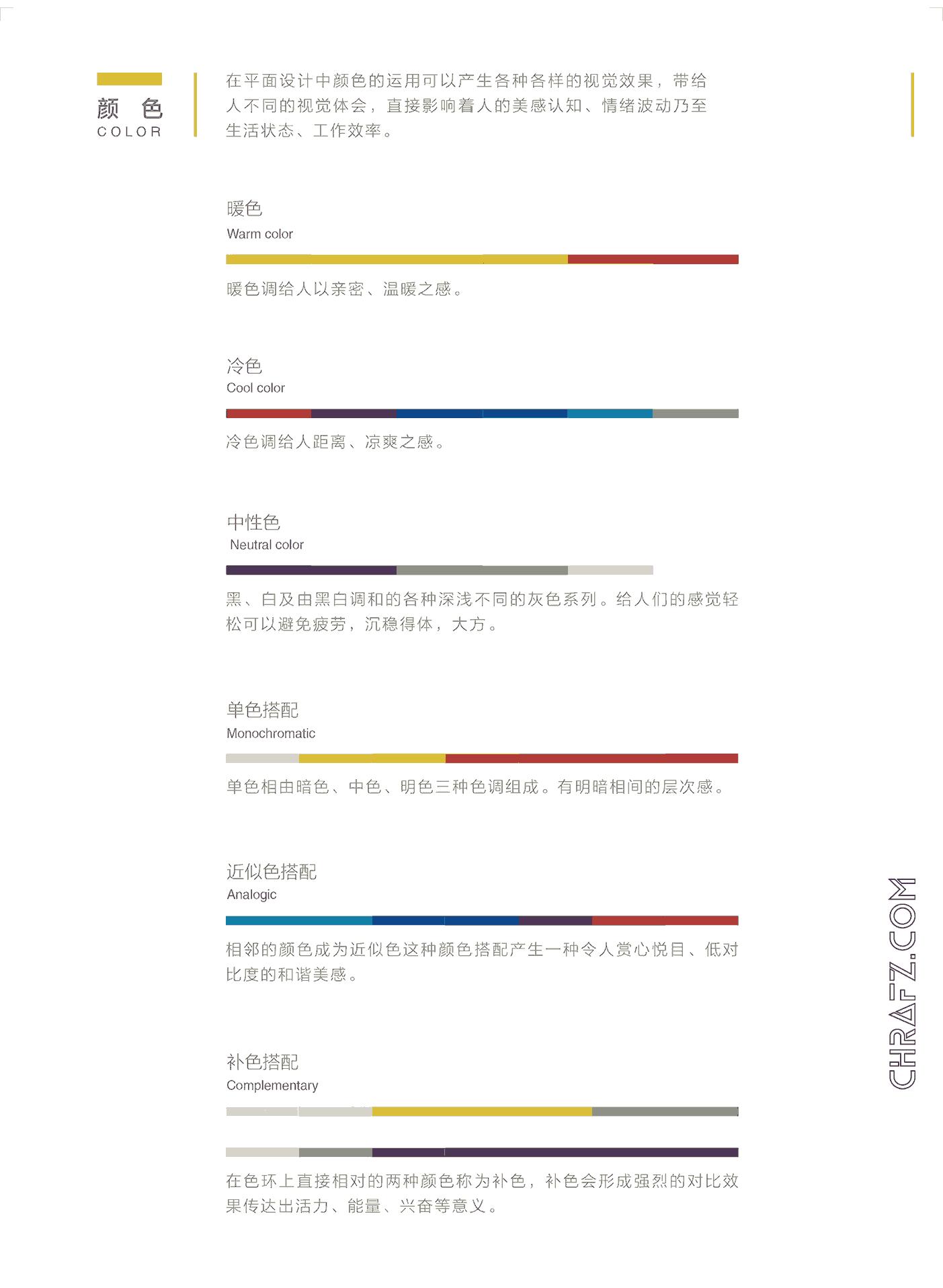 在设计中颜色的规范-设计