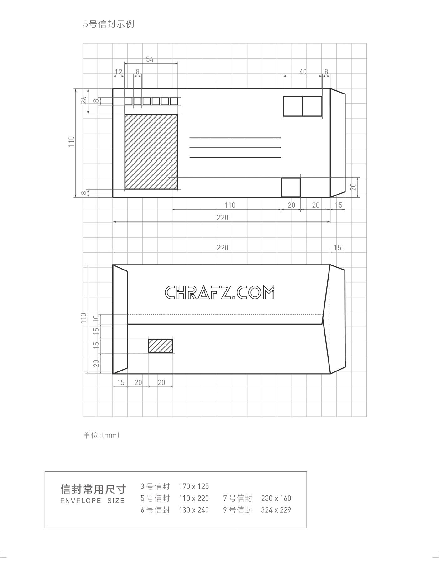 在设计中信封尺寸的规范-设计-张弦先生-chrafz.com