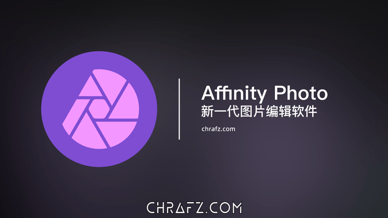 苹果图像处理软件 Serif Affinity Photo for Mac v1.8.0 中文破解版
