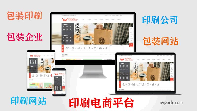 包装印刷响应式网站,印刷电商公司,商品包装印刷设计公司网站